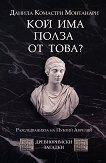 Древноримски загадки - книга 4: Кой има полза от това? -