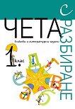 Чета с разбиране: Езикови и литературни задачи за 1. клас - помагало