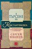 В търсене на Константинопол - Сергей Иванов - книга