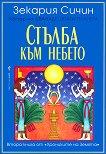 Хрониките на Земята - книга 2: Стълба към небето - Зекария Сичин - книга
