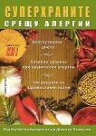 Суперхраните срещу алергии - д-р Димитър Пашкулев - книга