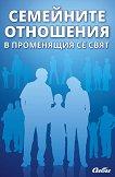 Семейните отношения в променящия се свят -