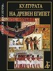 Културата на Древен Египет - Делян Арабаджиев, Мария Арабаджиева -