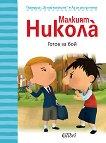 За най-малките: Аз се уча да чета : Малкият Никола: Готов за бой - Рьоне Госини, Жан-Жак Семпе -