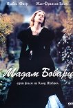 Мадам Бовари - филм