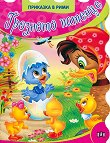 Приказки в рими: Грозното патенце - детска книга