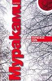 Норвежка гора - Харуки Мураками - книга