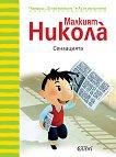За най-малките: Аз се уча да чета : Малкият Никола: Сензацията - Рьоне Госини, Жан-Жак Семпе -
