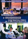 Организация и функциониране на кухнята, ресторанта и хотела - втора част: Организация и функциониране на ресторанта - книга