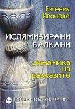 Ислямизирани балкани - Динамика на разказите - Евгения Иванова -