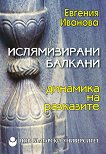 Ислямизирани балкани - Динамика на разказите -