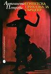 Египетска приказка за сърцето + CD - Антоанета Петрова -