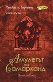 Трилогия за Бартимеус - книга 1: Амулетът на Самарканд - Джонатан Страуд -