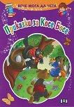 Вече мога да чета: Приказки за Косе Босе -