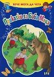 Вече мога да чета: Приказки за Баба Меца -