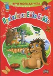 Вече мога да чета: Приказки за Ежко Бежко - детска книга