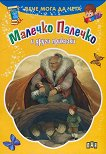 Вече мога да чета: Малечко Палечко и други приказки -
