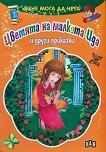 Вече мога да чета: Цветята на малката Ида и другите приказки -