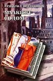 Малкият Содом - Георги Стаматов - книга