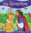 Моята първа приказка: Цар Дроздобрад -
