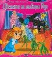 Моята първа приказка: Цветята на малката Ида - детска книга