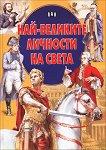 Най-великите личности на света - Иван Здравков, Цанко Лалев -