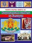 Моята първа книга за националните символи на България - Любомир Русанов -