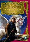 Светът на приказките: Български митове и легенди -