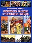 Моята първа книга за битките на България с Османската империя - Цанко Лалев -