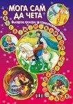 Мога сам да чета: Български приказки за самостоятелно четене - детска книга