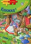 Приказки със стикери: Книжка с мишка - детска книга