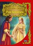 Светът на приказките: Ран Босилек - книга