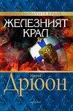 Прокълнатите крале - книга 1: Железният крал - Морис Дрюон - книга