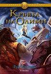 Героите на Олимп - книга 5: Кръвта на Олимп - Рик Риърдън - книга