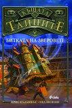 Къщата на тайните - книга 2: Битката на зверовете - Крис Кълъмбъс, Нед Визини -