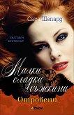 Малки сладки лъжкини - книга 15: Отровени - Сара Шепард -