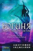 Любов под гибелна звезда - книга 3: Богиня - Джоузефин Анджелини -