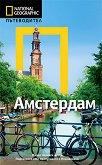 Пътеводител National Geographic: Амстердам - Кристофър Катлинг, Габриела ле Бретон -