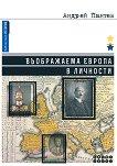 Въображаема Европа в личности - Андрей Пантев - книга
