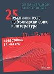 25 тематични теста по български език и литература за 11. - 12. клас - помагало