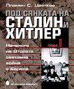 Под сянката на Сталин и Хитлер - том 1: Началото на Втората световна война в Европа - Пламен С. Цветков -