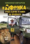 В Африка - сред лъвове и сенки на предците - Николай Овчаров -