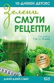 Зелени смути рецепти. 10-дневен детокс - Джей Джей Смит - книга