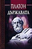 Държавата - Платон - книга