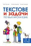 Текстове и задачи по български език за 5. клас - помагало