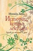 Истории, които лекуват - Моника Херц -