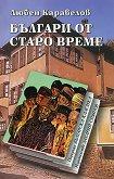 Българи от старо време - Любен Каравелов -