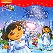 Дора спасява Снежната принцеса -