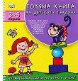 Голяма книга за детската градина. За деца от 3 до 5 години - Албена Иванович, Росица Христова - учебна тетрадка