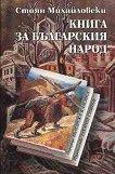 Книга за българския народ - Стоян Михайловски -